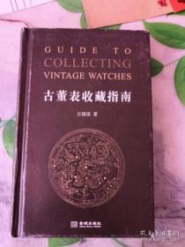 古董表收藏指南