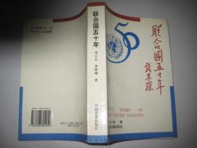 联合国五十年