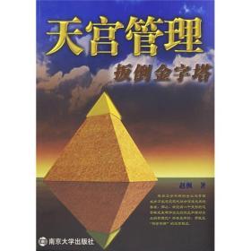 天宫管理:扳倒金字塔