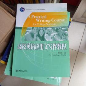 高校英语应用文写作教程