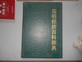 简明经济百科辞典】12