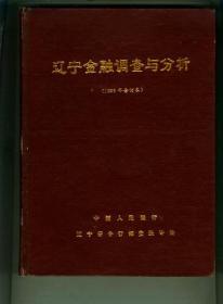 辽宁金融调查与分析(1995年合订本 创刊号   总第1期至第24期)