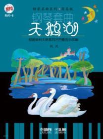 钢琴套曲:天鹅湖