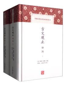 古文观止译注(套装上下册)(中国古代名著全本译注丛书)