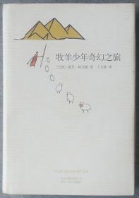 《牧羊少年奇幻之旅》精装本