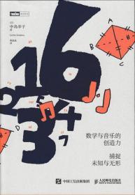 数学与音乐的创造力