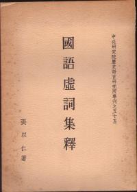 国语虚词集释(中央研究院历史语言研究所专刊之五十五)