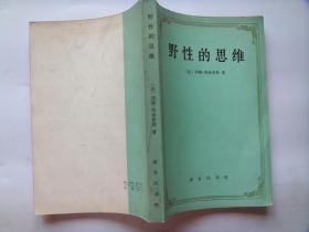 野性的思维(1987年一版一印,馆藏未阅!)