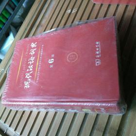 现代汉语词典 第6版 未开封