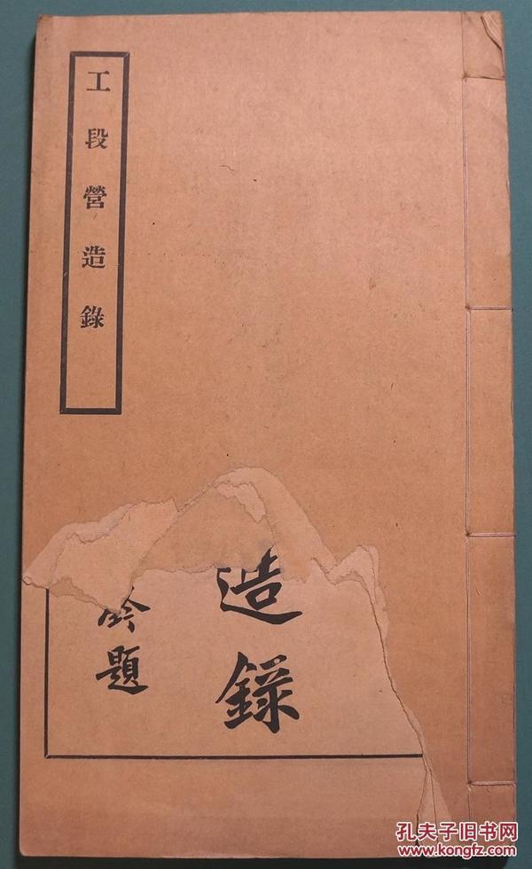 工段营造录--民国二十年中国营造学社刊