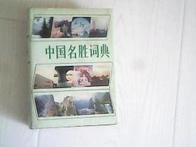 中国名胜词典 上海辞书出版社【精装】
