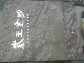紫玉金砂 (浙江长兴紫砂茗壶精萃)