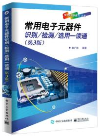 常用电子元器件识别/检测/选用一读通