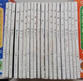 西汉演义 20册全