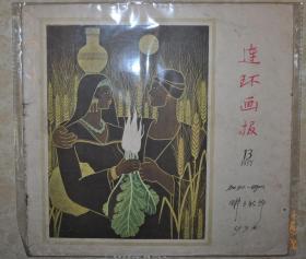 1957年---13【连环画报】