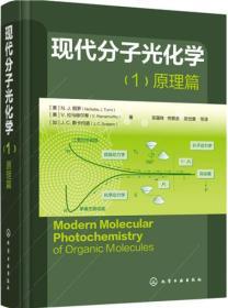 现代分子光化学·原理篇(1)