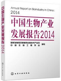 中国生物产业发展报告2014