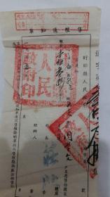 1955年售粮通知单一张