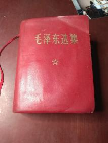 毛泽东选集  一卷本  猪皮本