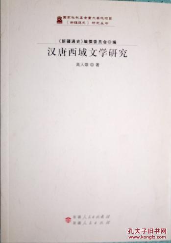 汉唐西域文学研究 《新疆通史》研究丛书