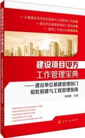 建設項目甲方工作管理寶典:建設單位基建管理部門報批報建與工程管理指南