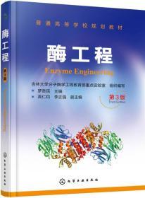 酶工程(第3版)