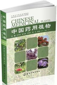 中国药用植物(十一)