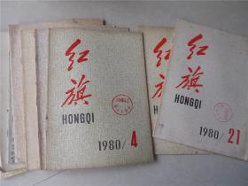 红旗 1980年第1、4、6、7、9、11、14、15、16、20期  十本合售