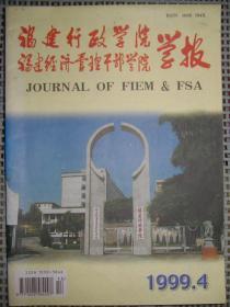 《福建行政学院 & 福建经济干部管理学院》学报(1999年 第4期)