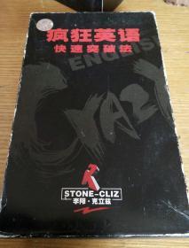 民易开运:李阳疯狂英语快速突破法录言磁带(四盒套装全)