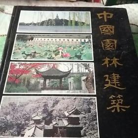 中国园林建筑