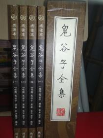 鬼谷子全集(全4册)盒装