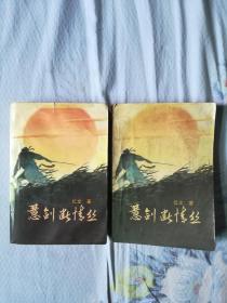 慧剑断情丝(上下两册全)