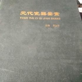 元代瓷器鉴赏