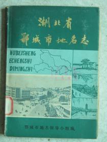 湖北省鄂城市地名志