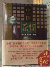 中国茶经(精装)