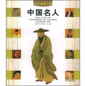 中国名人 徐峙,马妍 中国书籍出版社 9787506812740