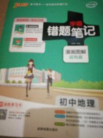 学霸错题笔记 (2017)错题笔记-初中地理(初一至初三)/PASS学霸错题笔记