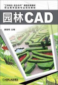 """""""工学结合、校企合作""""课程改革教材·职业教育园林专业规划教材:园林CAD"""