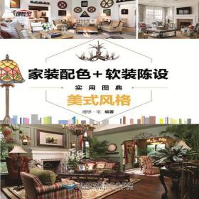 家装配色+软装陈设实用图典——中式风格