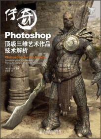 传奇:Photoshop顶级三维艺术作品技术解析