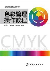 色彩管理操作教程
