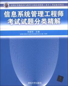 信息系统管理工程师考试试题分类精解