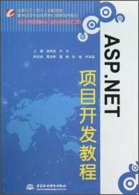 ASP.NET项目开发教程/国家示范(骨干)高职院校重点建设专业优质核心课程系列教材