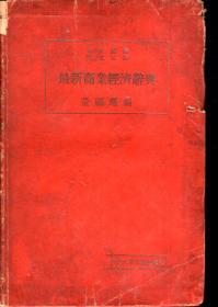最新商业经济辞典(日文汉译、汉文日译)