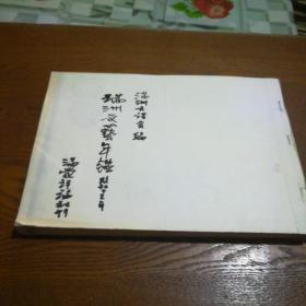 外文图书 满洲文艺年鉴 复印本