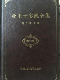 亚里士多德全集:第三卷