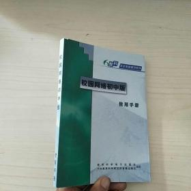 校园网络初中版 使用手册
