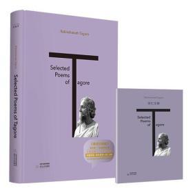 泰戈尔诗选=Selected Poems of Tagore(英文版)(精装)