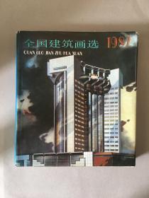 全国建筑画选:1987